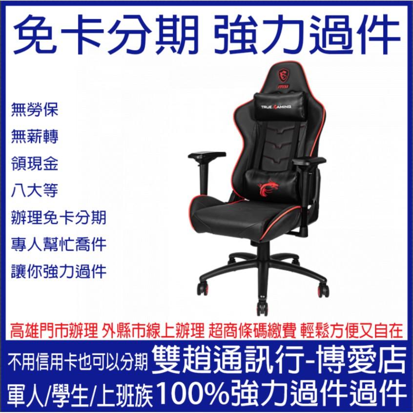 MSI微星 MAG CH120X 龍魂電競椅 學生軍人小額/免卡分期/樂分期/無卡分期/零卡分期/高雄