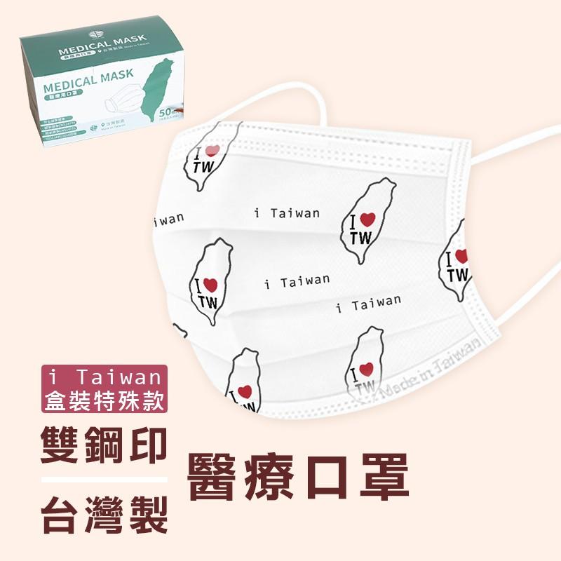 【台灣製🇹🇼雙鋼印】雙鋼印成人口罩 愛台灣口罩 寶島口罩 台灣口罩 itaiwan口罩 醫療口罩 兒童口罩 小朋友口罩