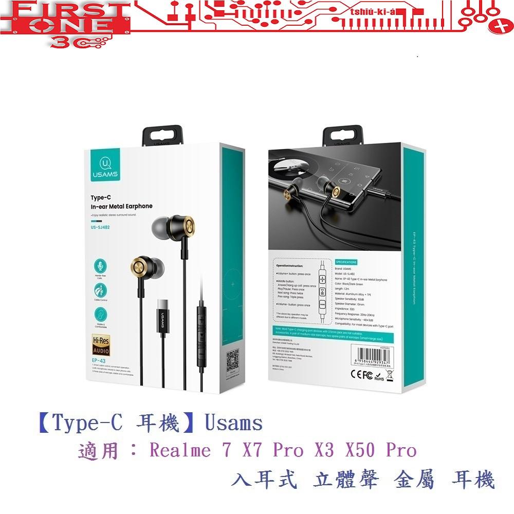 FC【Type-C 耳機】Usams Realme 7 X7 Pro X3 X50 Pro 入耳式 立體聲 金屬