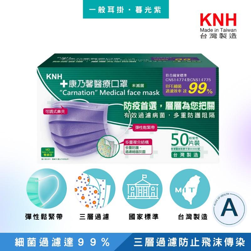 最新顏色現貨 康那香 康乃馨醫療口罩 一盒 50片 MD+MIT 一般耳掛 暮光紫 一箱24入免運聊聊
