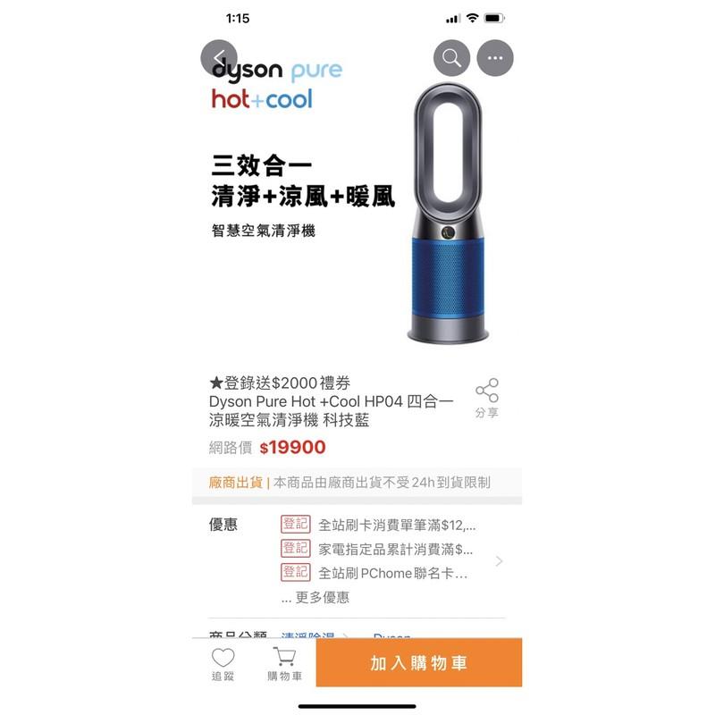 Dyson Pure Hot +Cool HP04 四合一涼暖空氣清淨機 科技藍