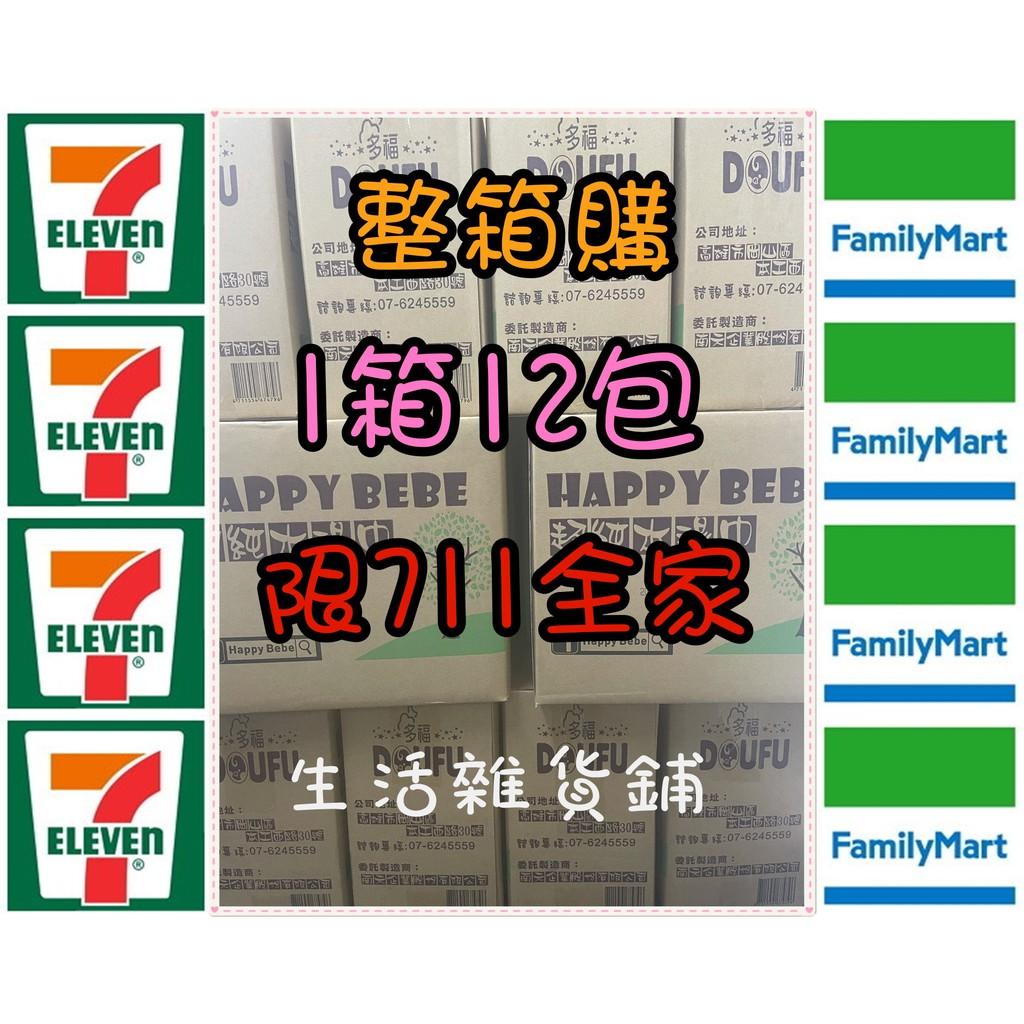 📢711全家才可以86抽整箱購 HAPPY BEBE超純水 抗菌濕紙巾86抽有蓋 [1箱12包]