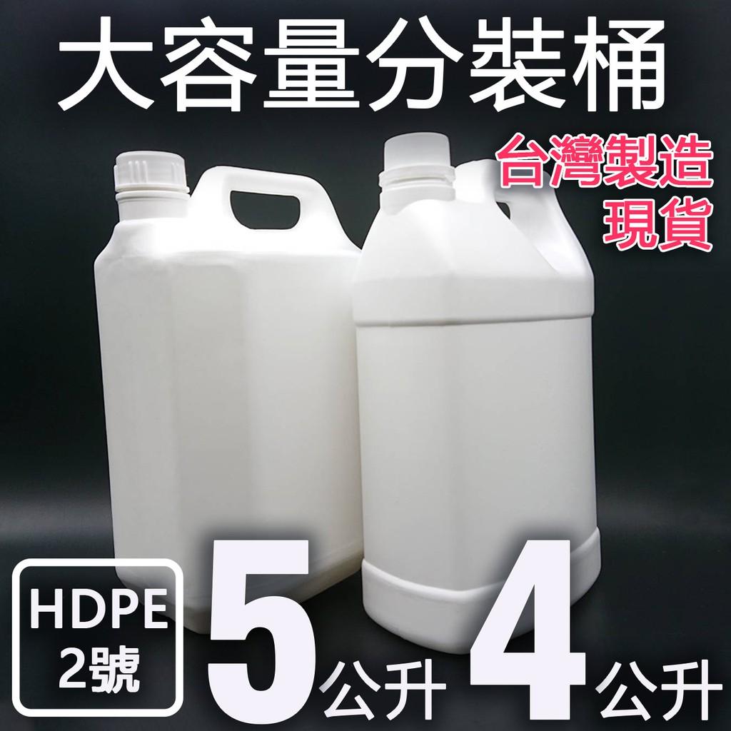 【台灣製造 現貨】4公升 5公升 HDPE 高密度塑膠 2號 4L 5L 塑膠桶 分裝桶 漂白水桶 酒精桶 桶子 不透光
