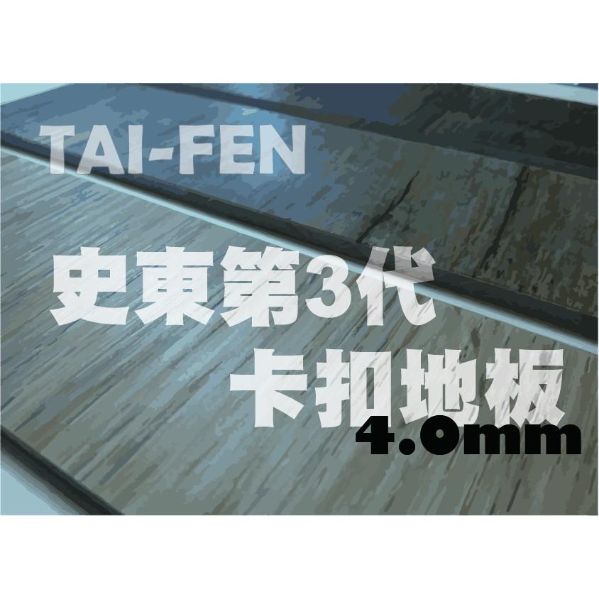 【TAI-FEN】4.0mm史東礦石卡扣地板SPC木紋拼接地板不留膠裝潢((簡單DIY))