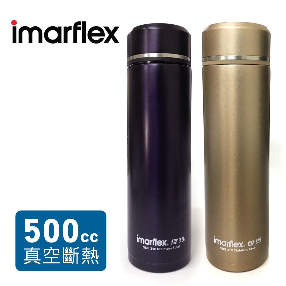 Caring imarflex伊瑪 真空斷熱 316不鏽鋼 保溫瓶 保溫杯