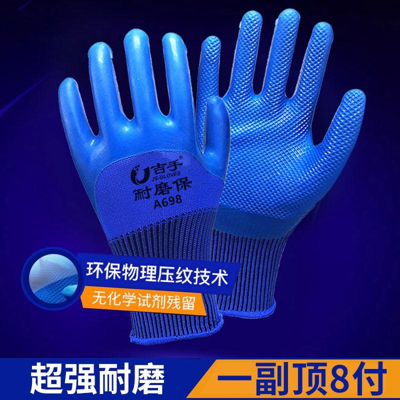 新款正品手套勞保耐磨膠皮工地防滑防水加厚工作勞動橡膠手套批發耐油工作手套餐飲清潔止滑 耐磨手套 工業用手套 家用手套