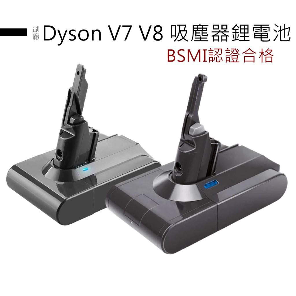 適用Dyson V7/V8 吸塵器鋰電池 3000mAh BSMI合格 SV10/SV11/HH11鋰電池 【免運費】