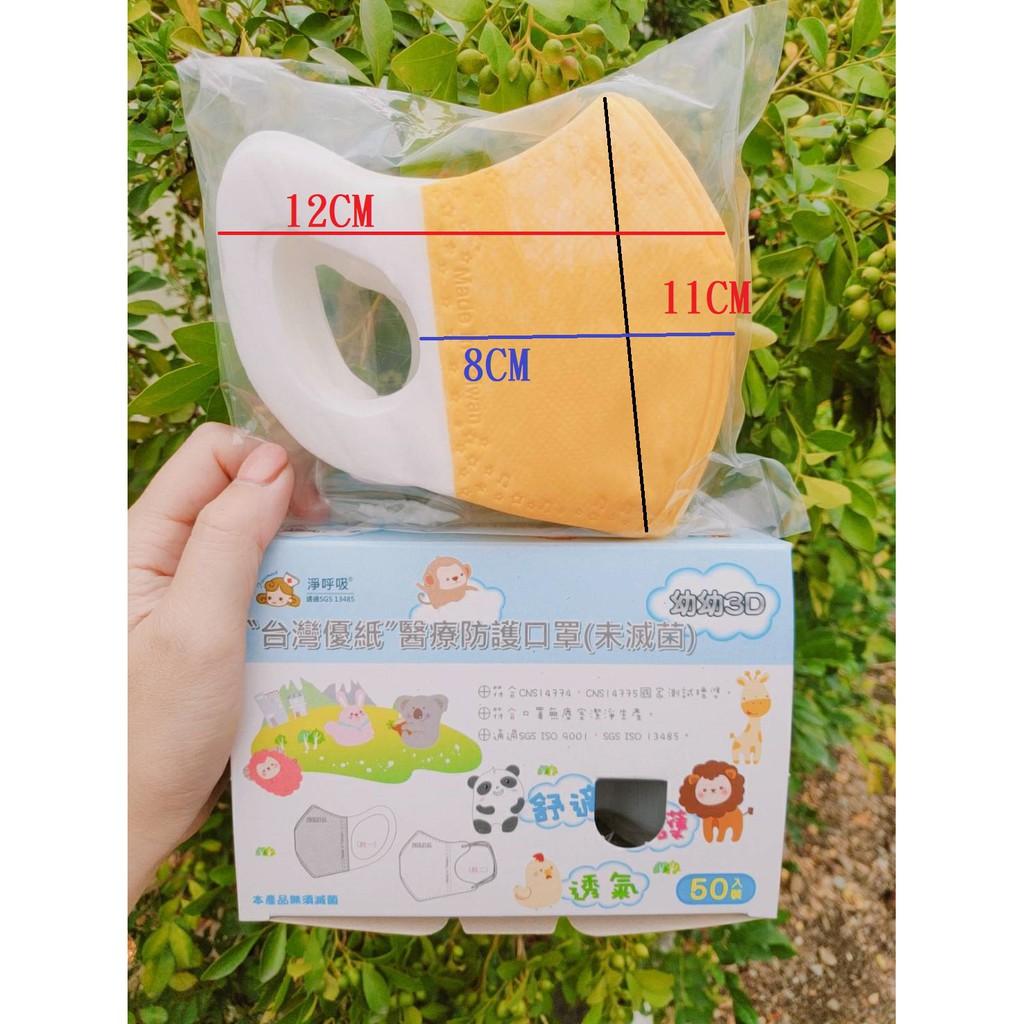 淨新 1-3歲 幼幼 開學必備 3D立體 寬耳帶 三層 醫用口罩 一盒50入