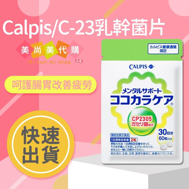 ►限時下殺~◄ 日本可爾必思C-23 新版乳酸菌 60顆/袋