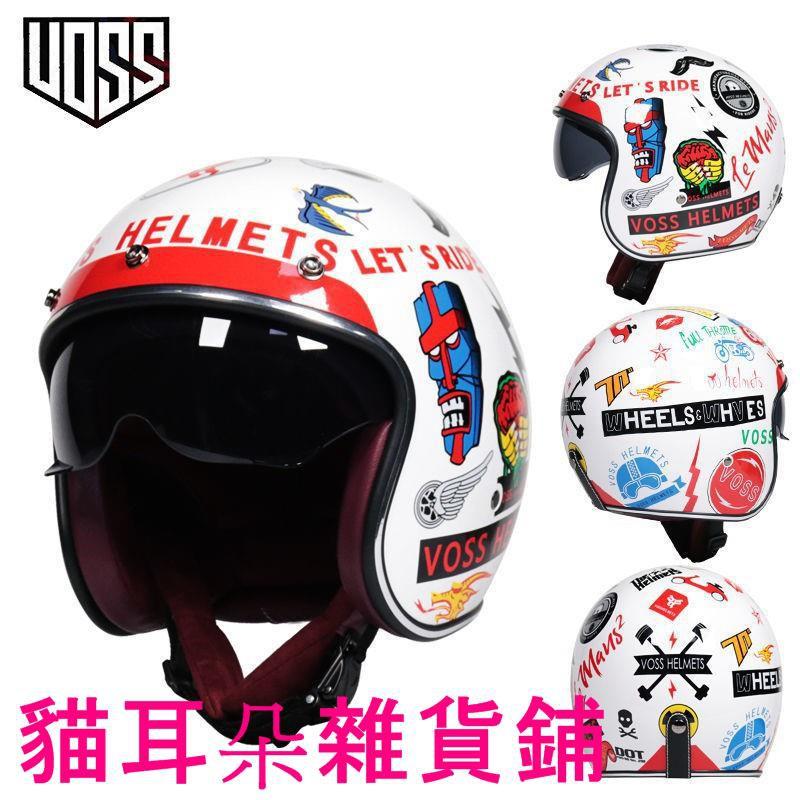 熱銷 VOSS復古哈雷安全帽 男女半罩式 踏板機車頭盔半覆式安全帽3/4盔個性酷