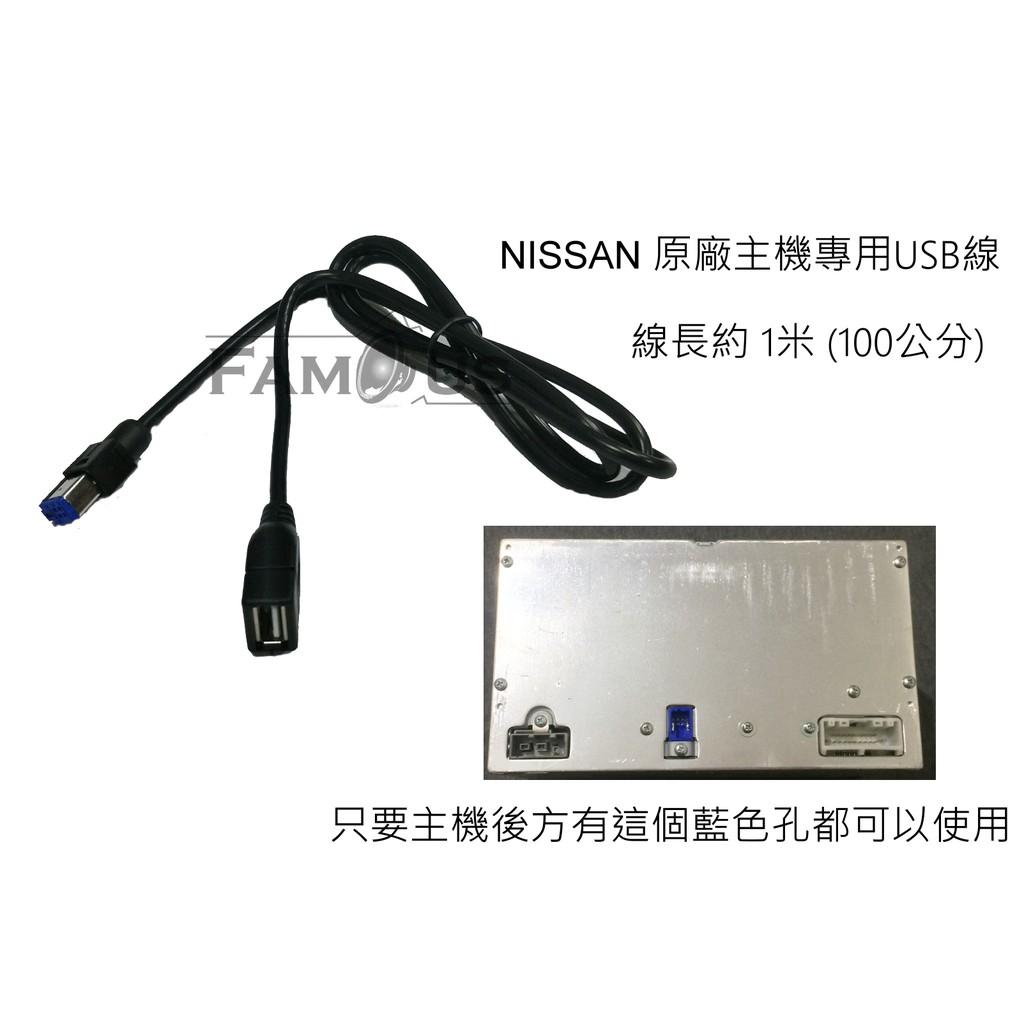歌樂旺 Nissan Livina TIIDA NEW SENTRA  汽車音響 音響主機 USB 線 (原廠卡扣款)