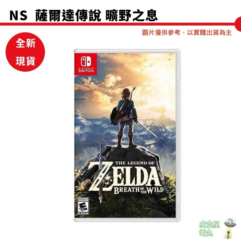 【皮克星】NS Switch 薩爾達傳說 曠野之息 中文版 全新現貨 可刷卡