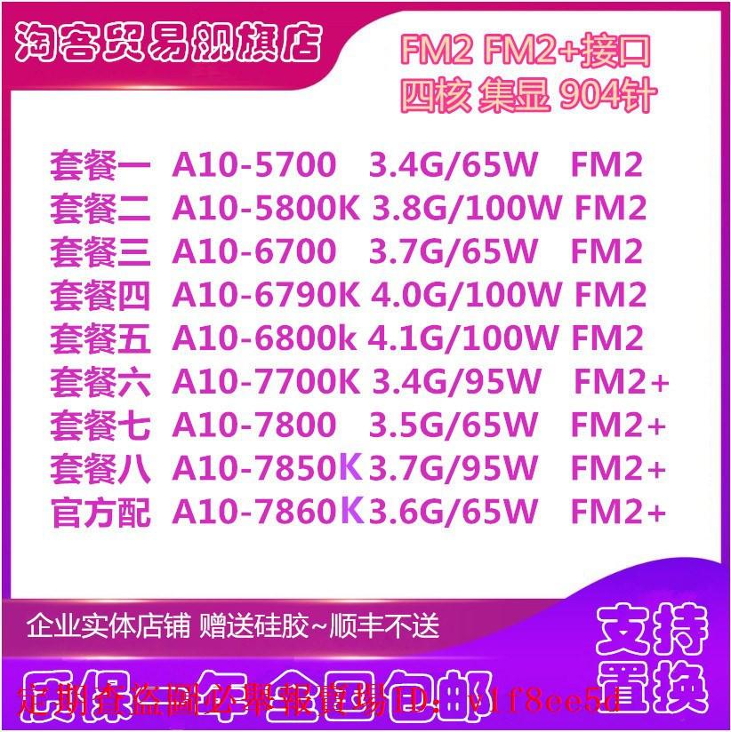 AMD A10 6800K 6700 6790 5700  5800k A10 7800 CPU 四核FM2 集