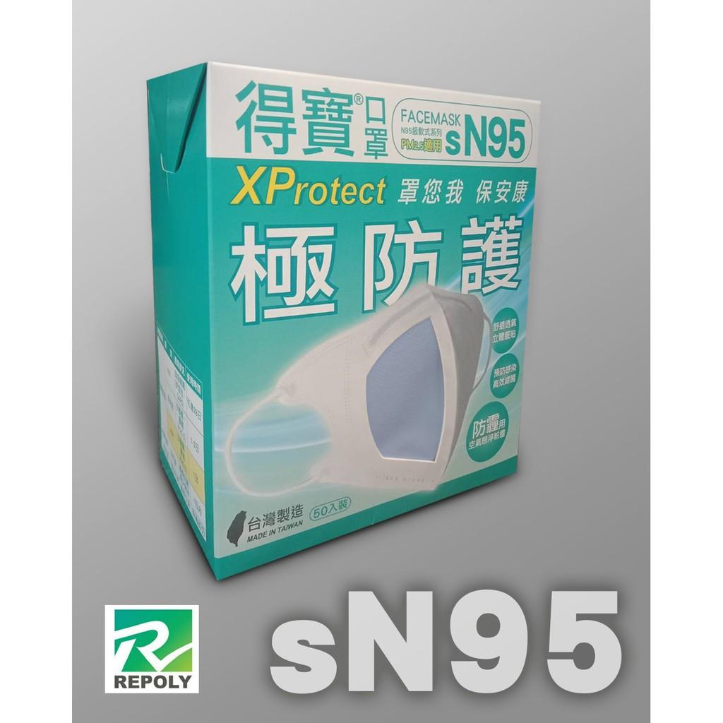【現貨】得寶 SN95 淺藍 四層超透氣口罩X2  有FDA認證  ( 含運 )