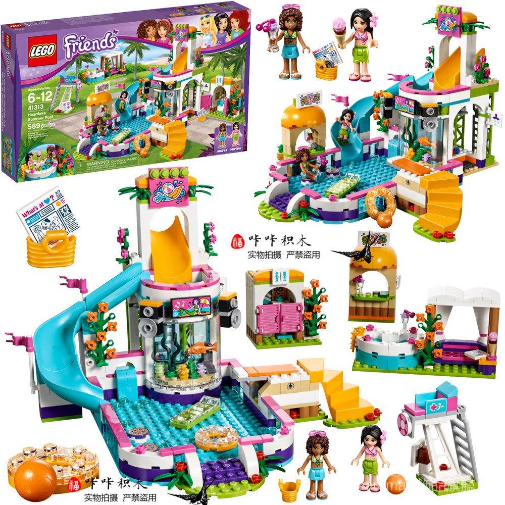 LEGO樂高41313好朋友女孩系列心湖城夏季游泳池益智拼裝積木玩具
