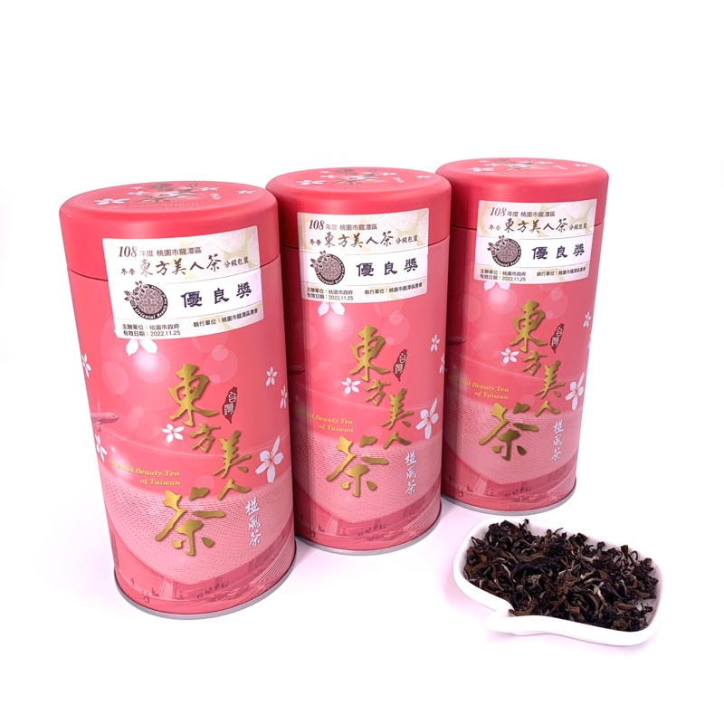 【映茶工坊】108年 冬茶 東方美人茶 優良獎 比賽茶