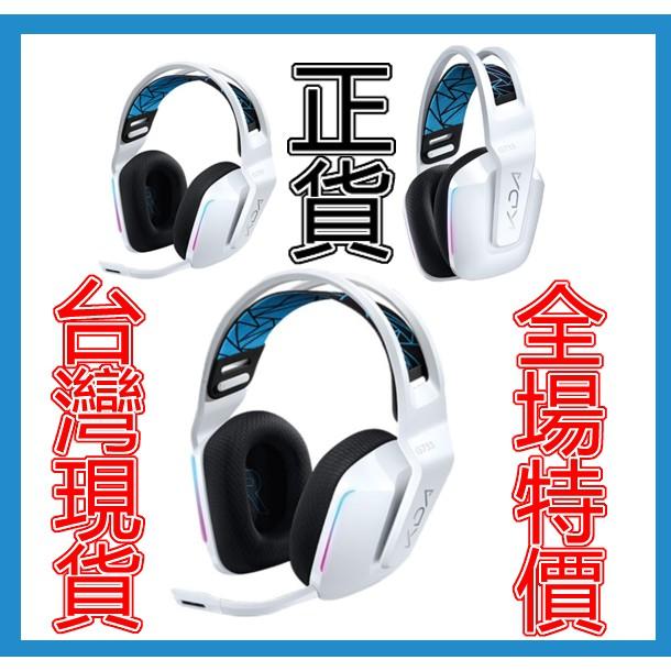 【台灣出貨】羅技 G733 KDA 7.1 K/DA聯名款 無線遊戲耳機 頭戴式耳麥 吃雞耳機 電競聽聲辯比特 電競耳機