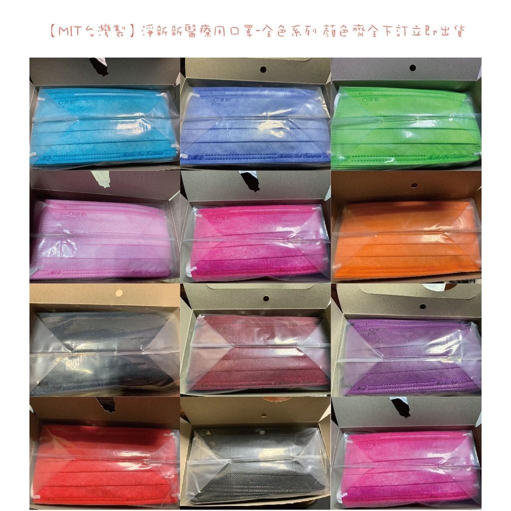【MIT台灣製】淨新醫療用口罩-全色系列 50入/299元 顏色齊全下訂立即出貨~👍