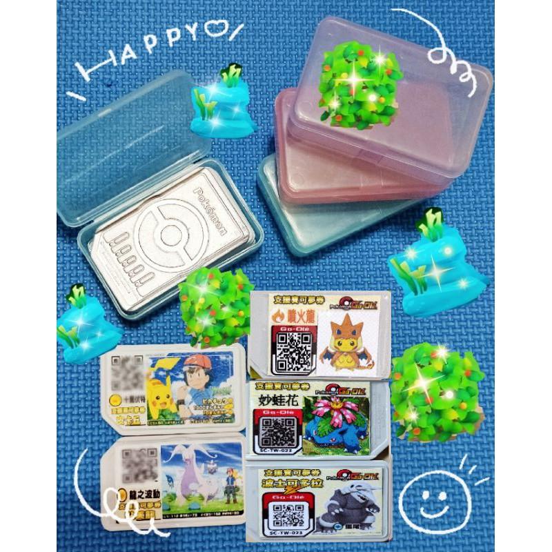 (送卡盒)寶可夢Gaole支援卷波士可多拉 噴火龍買支援卷送小卡盒只要49元.破盤價卡盒只要18元