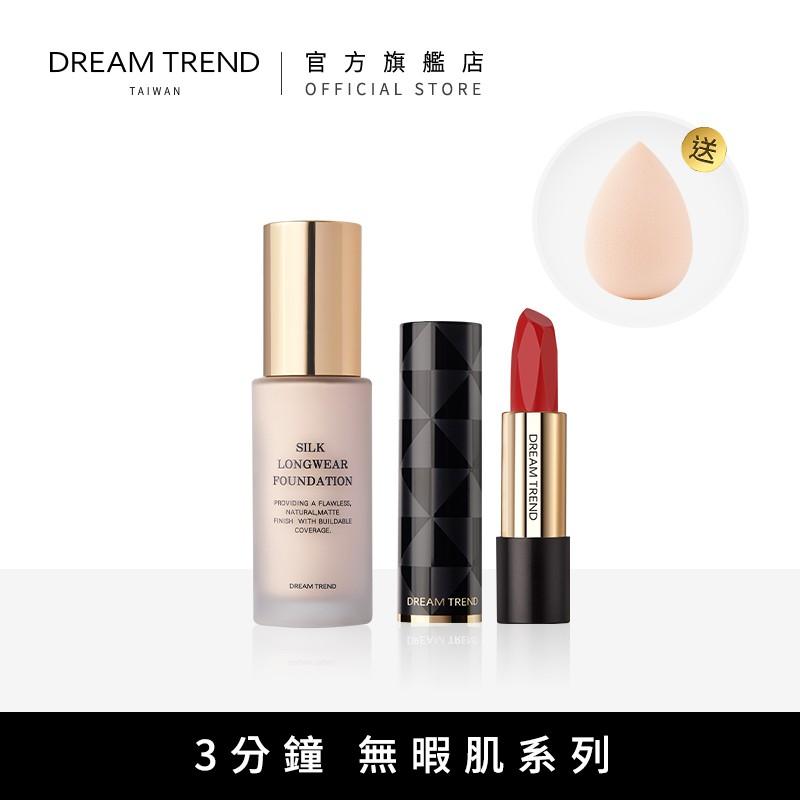 DREAM TREND 凱夢 – 3mins無暇肌(持霧零瑕粉底液+霧緞絲柔唇膏)