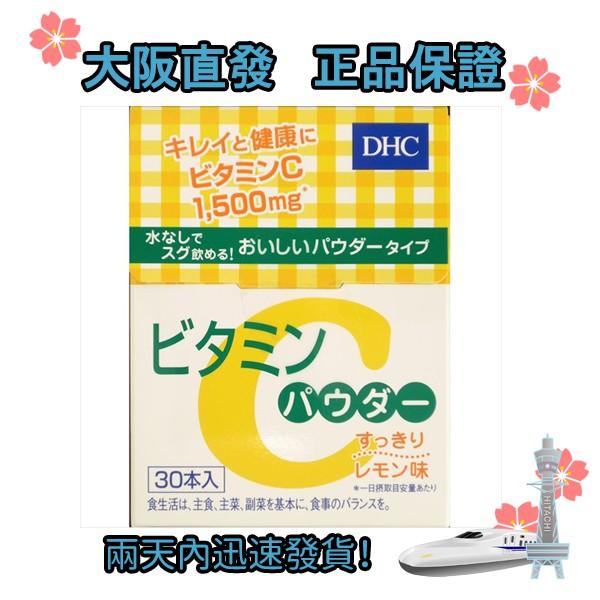 日本直發 DHC 高濃度 維他命C 粉 維生素粉 30日份 4511413601563  保質期 2023年5月