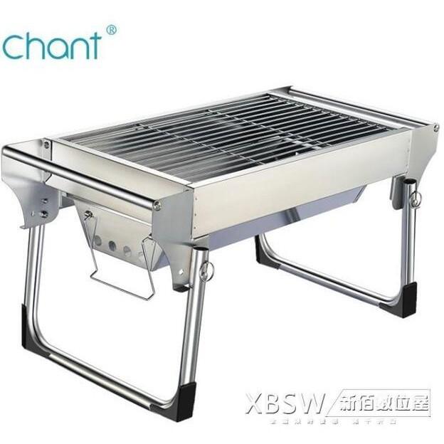 燒烤爐chant小型折疊燒烤爐家用木炭戶外迷你便攜無煙燒烤架子不銹鋼304