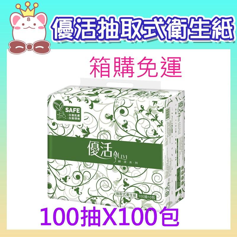 現貨300箱【優活Livi】抽取式衛生紙 100抽x10包x10串/箱購