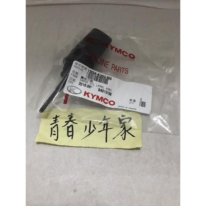《青春少年家》KYMCO 光陽 原廠 奔騰 GP V1 V2 雷霆 G6 G5 機油尺 黑油尺 附油圈