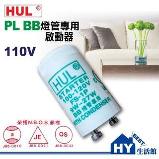 BB燈管 專用啟動器 PL BB燈泡點燈管9W~27W點燈器100~120V 電燈點燈管 -《HY生活館》水電材料專賣店 彰化縣