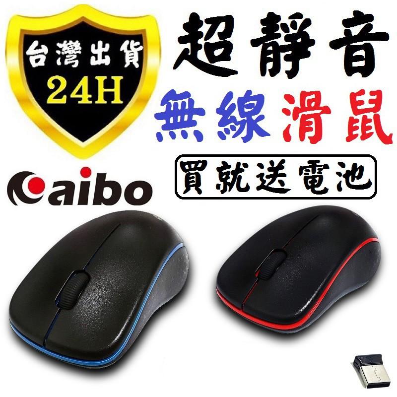 aibo 滑鼠 無線滑鼠 電腦滑鼠 2.4G 靜音 電競 遊戲 滑鼠 鼠標 DPI調整 全按鍵靜音 智慧休眠省電