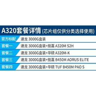 ✾✤✇❏℗AMD 速龍3000G盒裝CPU搭華碩A320M技嘉B450M臺式電腦核顯主板套裝