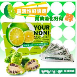 【現貨12H寄】😁優諾麗SOD-Like 檸檬醱酵濃縮粉 優諾麗檸檬酵素 台北市