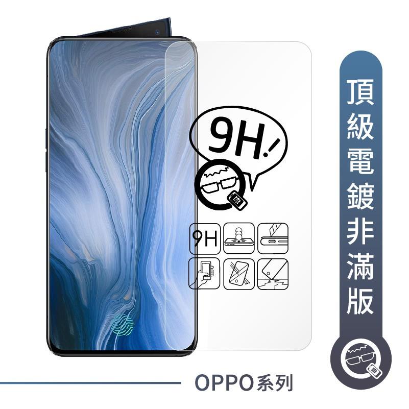 OPPO電鍍非滿版玻璃貼 玻璃保護貼 適用Reno2Z R17 R15 Pro R11 R11s Plus E72op