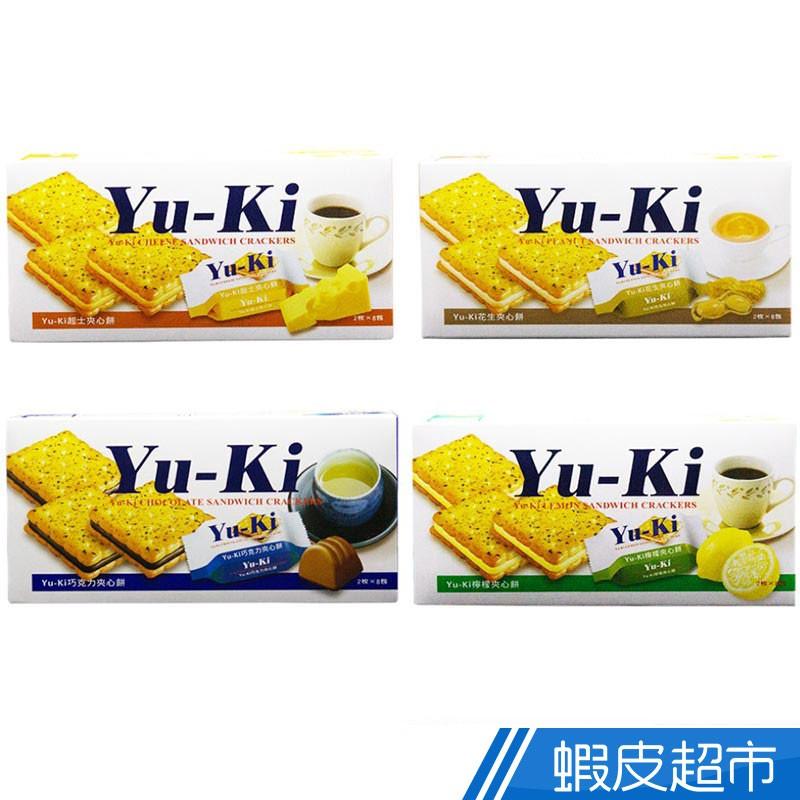 馬來西亞 Yu-Ki 夾心餅 巧克力/花生/起士/檸檬 1盒8包 東南亞零食 現貨 蝦皮直送