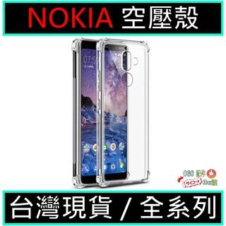 空壓殼 Nokia8.1 4.2 3.1+ Nokia5.1+ Nokia6.1+ 6.1 Nokia X71 保護殼 高雄市