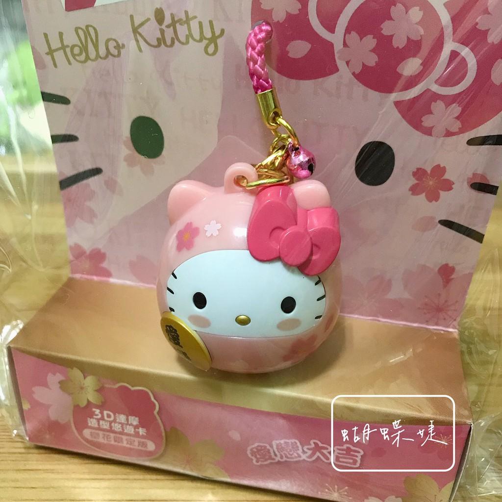 [蝴蝶婕] 悠遊卡easycard┃Hello Kitty達摩3D造型悠遊卡-櫻花限定版