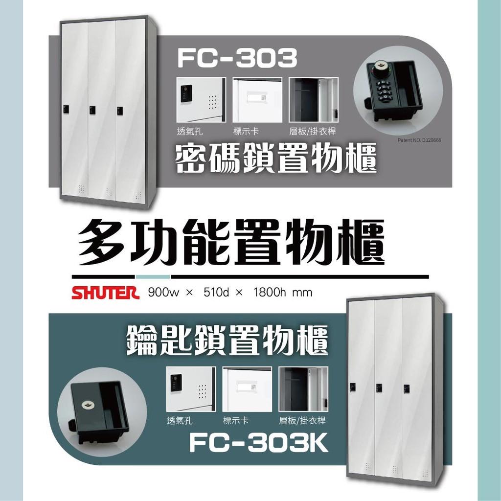 【擺渡蝦皮】樹德SHUTER - 多功能密碼鎖置物櫃 FC-303/FC-303K 收納 置物 更衣 櫃子 儲物