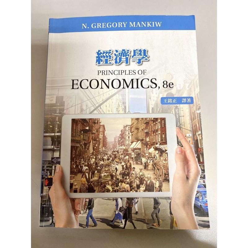 經濟學 Principles of economics,8e