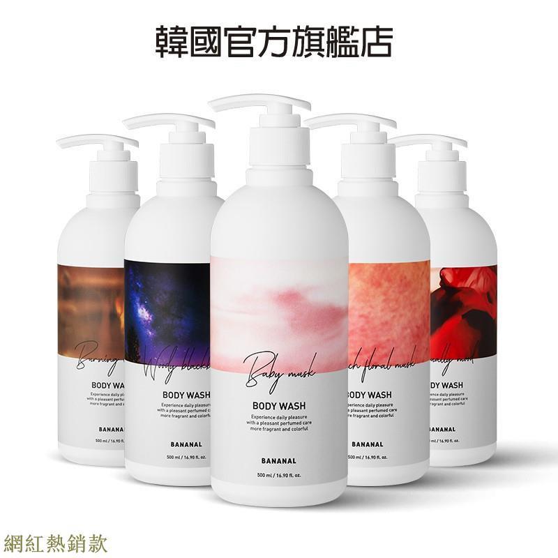 [Bananal] 韓國植物萃取香氛沐浴乳 (500ml) _ 韓國官方