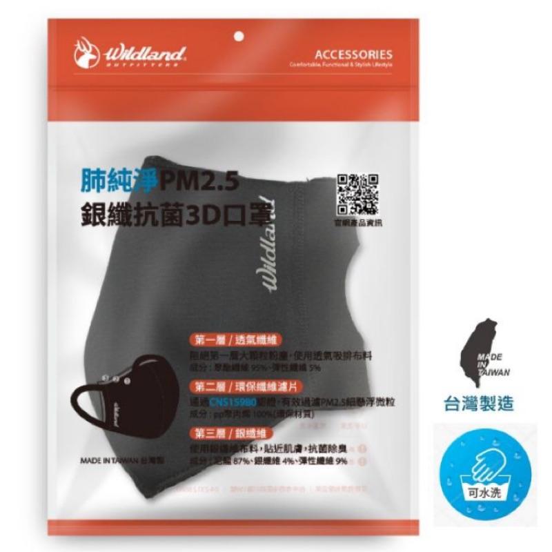 荒野|肺純淨 黑色防霾PM2.5銀纖維3D口罩 / 口罩套 水洗布口罩(S/M/L)