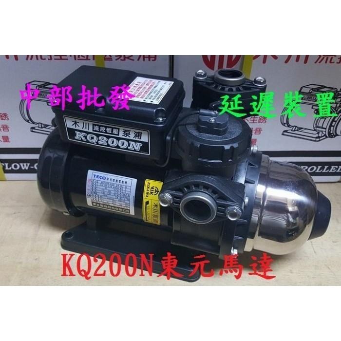 免運 東元馬達 KQ200/KQ200N 1/4HP 塑鋼恆壓機 水塔加壓機 電子恆壓機 靜音型恆壓機