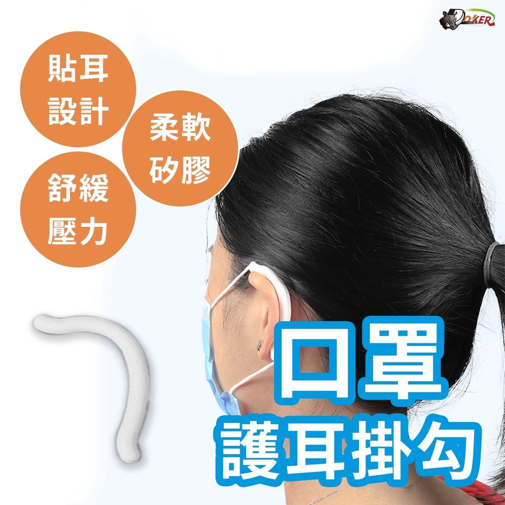 [鍍客doker] 口罩護耳神器 口罩減壓調節器 口罩防勒 耳朵減壓器 口罩耳掛 口罩掛扣 防滑頭載式 調節口罩耳套