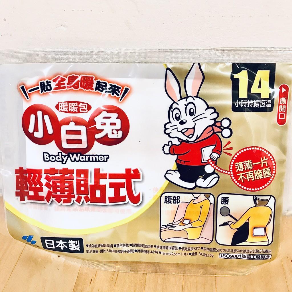 小白兔 貼式暖暖包 單片裝