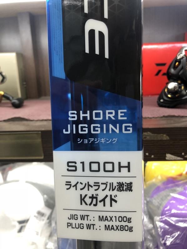 濱海釣具 SHIMANO SALTY ADVANCE SHORE JIGGING 岸拋竿 路亞竿