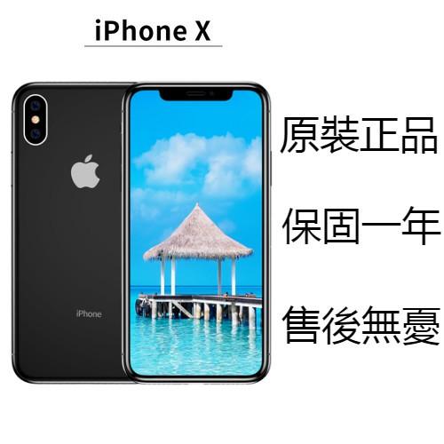 免運/保固一年 iPhone X 福利品