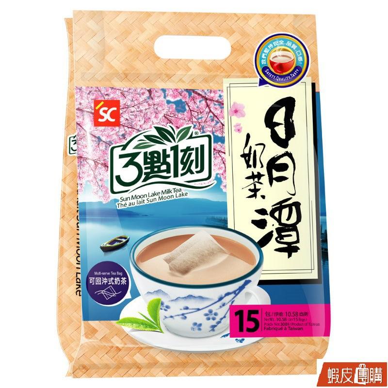 【3點1刻】世界風情 日月潭奶茶15入/袋_團購特惠組(蝦皮團購領券-滿額再85折)