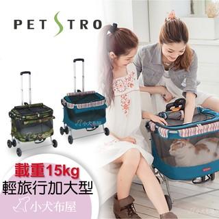 【Petstro 沛德奧】《輕旅行二代系列-加大款 215A 》寵物推車,平拉/ 平推設計,適15公斤內犬貓 ☆小犬布屋 新北市