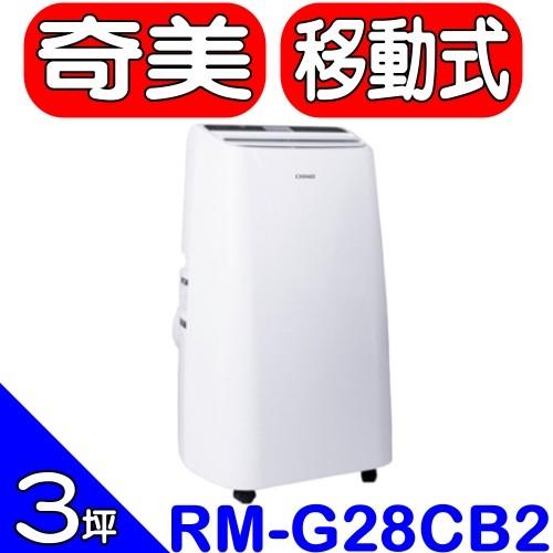 《全省含標準安裝》奇美【RM-G28CB2】移動式冷氣