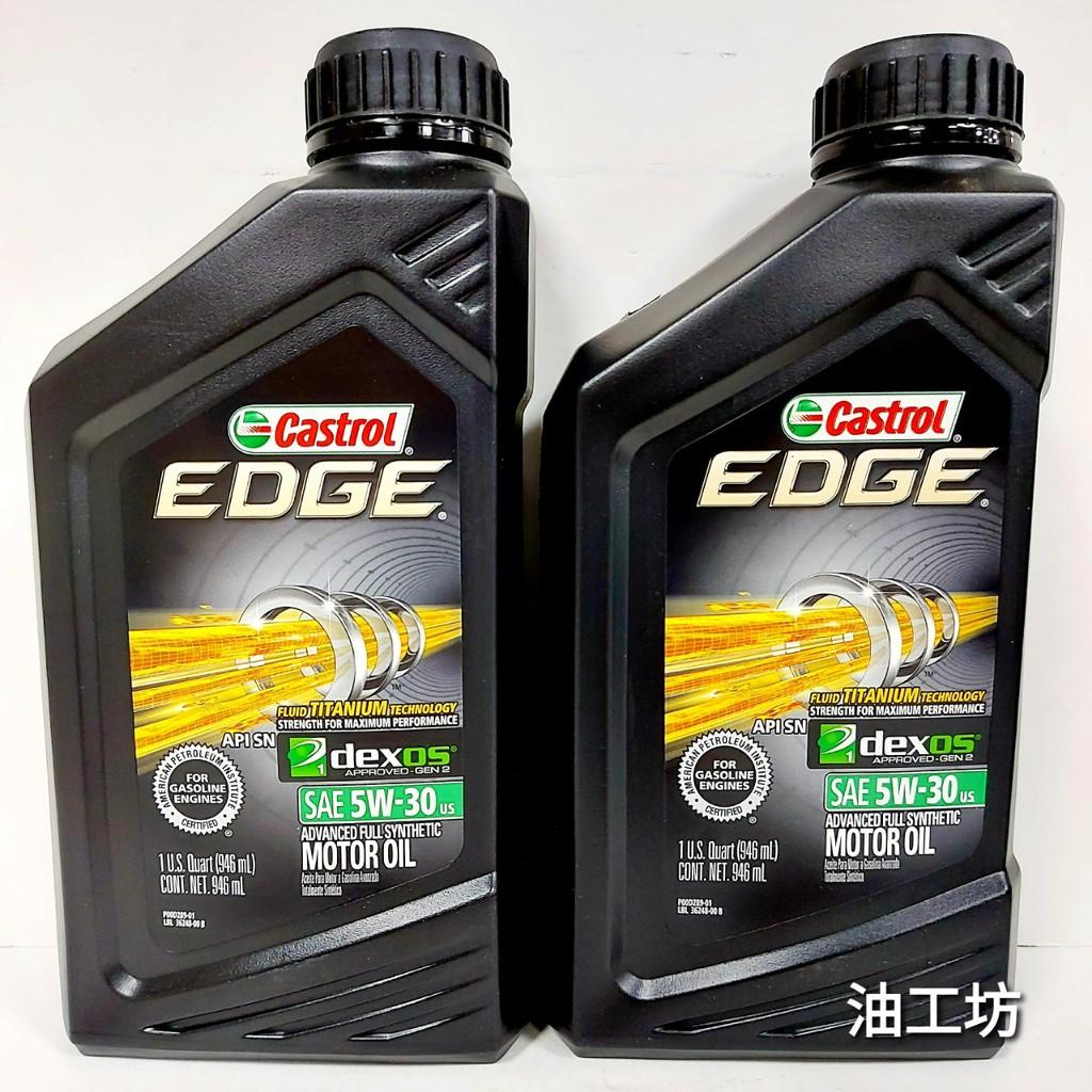 《油工坊》Castrol EDGE 5W30 全合成機油 SN A5 B5 美國原裝 汽油最高認證 VOLVO FORD