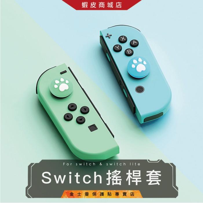 (金士曼) Switch Lite 搖桿套 矽膠套 joycon 搖桿保護套 按鍵套 搖桿保護帽 增高套 貓爪帽